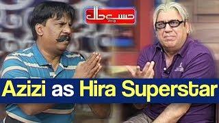 Hasb e Haal 14 October 2018 | Azizi as Hira Superstar | حسب حال | Dunya News