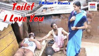 Toilet I love you odia short film # paikhana mu tumaku bhala paye