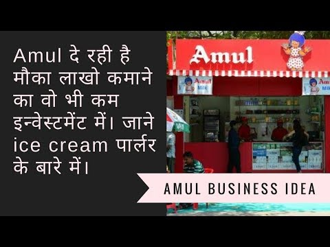 Amul Gives opportunity to earn in Lakhs | Franchise Ice Cream Parlour Business Idea 2018