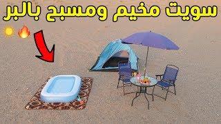 #x202b;سويت مخيم وفيه مسبح بالبر | اغرب تجربة !!!😂🏖#x202c;lrm;