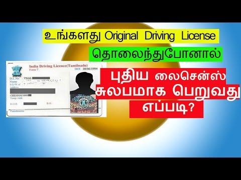 ஒரிஜினல் Driving License தொலைந்துபோனால் ஆன்லைனின் Complaint செய்வது எவ்வாறு?