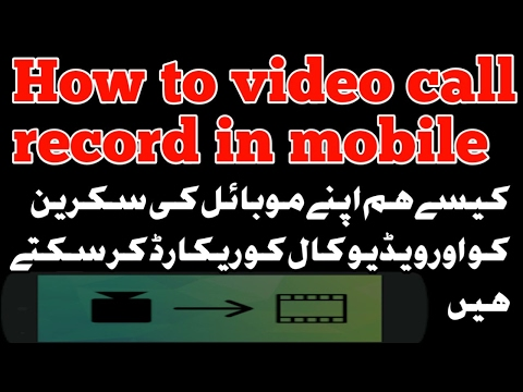 How to record video call imo viber whatsapp and android mobile sacreen NO ROOT(Urdu Hindi)