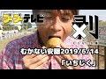 むかない安藤4K60P「いちじく」(10秒動画)