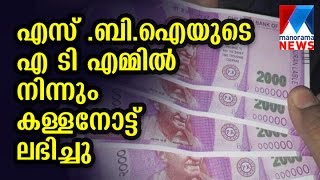 Fake currency issued from ATM, investigation started | Manorama News