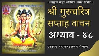 श्री गुरुचरित्र सप्ताह वाचन - अध्याय ४८ | Gurucharitra Adhyay 48। Saptah Vachan