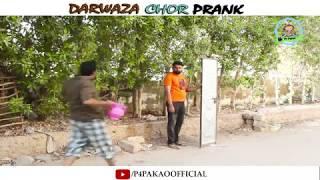   Darwaza Chor Prank   By Nadir Ali & Ahmed Khan In   P4 Pakao   2018
