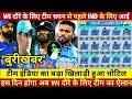 WI दौरे के लिए टीम इंडिया के चयन से पहले आई बहुत जादा बुरीखबर, बड़ा खिलाड़ी हुआ चोटिल