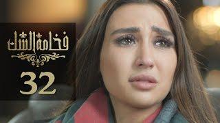 Fakhamet Al Shak Episode 32 - مسلسل فخامة الشك الحلقة 32