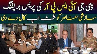 DG ISPR Press Conference today regarding Imran Khan, Qamar Bajwa & Asad Umar
