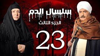 Selsal El Dam Part 3 Eps    23   مسلسل سلسال الدم الجزء الثالث الحلقة