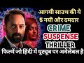 Top 5 New South Crime Suspense Thriller Movies Hindi Dubbed|South Suspense Thriller Movies OnYoutube