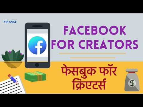Make Money with Facebook with the New Facebook for Creators App. Facebook se paise kamao Hindi video