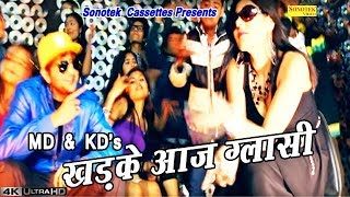 MD & KD Latest Song :- Glassi || ग्लासी || Latest Haryanvi Song #Sonotek Cassettes Haryanvi DJ Song
