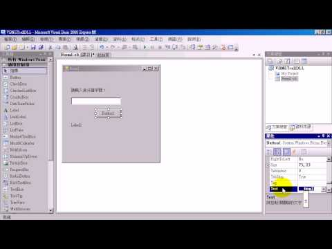 04VB.NET中呼叫DLL檔.avi