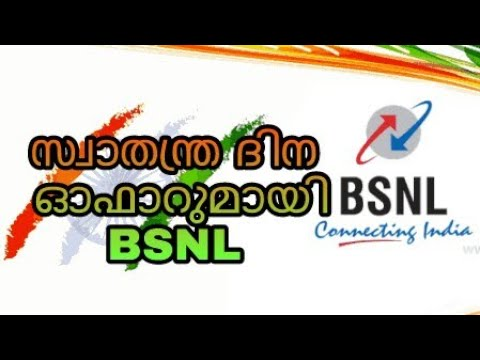 BSNL INDEPENDENCE DAY SPECIAL OFFER