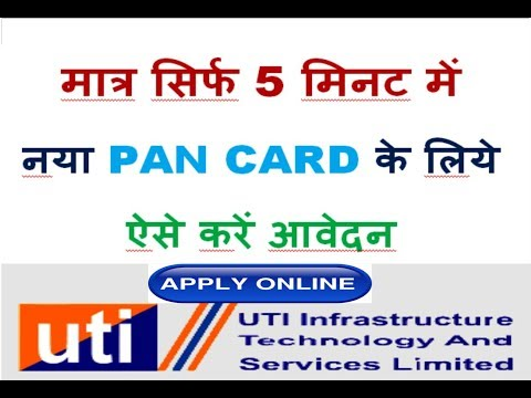 HOW TO APPLY PAN CARD ONLINE AT UTIITSL IN HINDI
