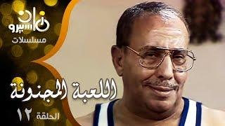 مسلسل ״اللعبة المجنونة״ ׀ فؤاد المهندس – سناء جميل ׀ الحلقة 12 من 15