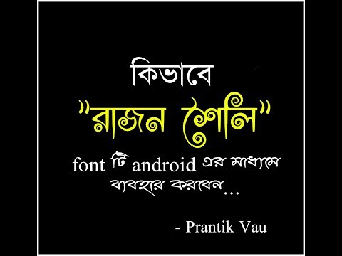 How to use Rajon Shoily bangla font in any android by Prantik Vau