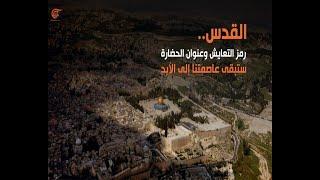 ماذا ولماذا؟ القدس رمز التعايش وعنوان الحضارة!