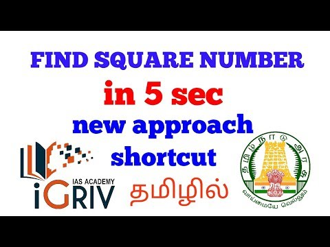 Any square number in 5 second | new approach by iGriv IAS Academy.