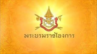 โปรดเกล้าฯถอดฐานันดรศักดิ์-ยศทหาร 'เจ้าคุณพระสินีนาฏ' ฐานไม่จงรักภักดีต่อพระมหากษัตริย์