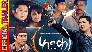 Official Trailer    FANKO    फन्को    Nepali Movie