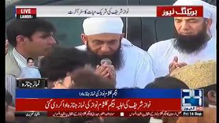 Begum Kulsoom's Funeral Prayers Offered At Sharif Medical City Lahore | 24 News HD
