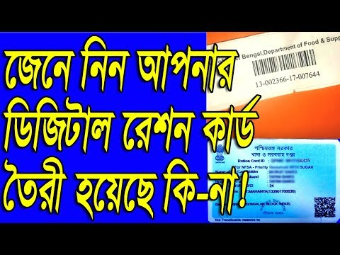 how to check digital ration card in west bengal