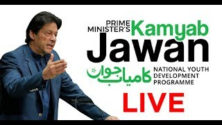 "Live: PM Imran Khan at ""Kamyab Jawan Program"" launch event | SAMAA TV LIVE"