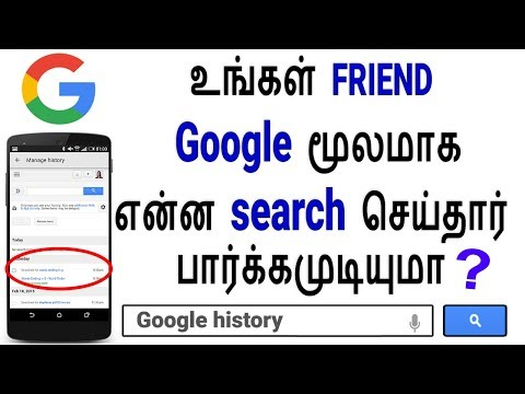 How To Check & Turn Off google search history on Android - Loud Oli Tamil Tech News