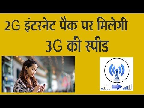 2G इंटरनेट पैक पर मिलेगी 3G की स्पीड | How to get 3G speed on 2G recharge