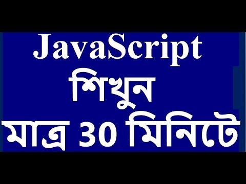 JavaScript শিখুন মাত্র 30 মিনিটে