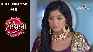 Choti Sarrdaarni - 30th August 2019 - छोटी सरदारनी - Full Episode