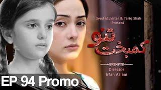 Kambakht Tanno - Episode 94 Promo   Aplus
