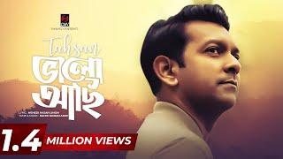 Bhalo Achi | ভালো আছি | TAHSAN | MH Limon | Arup | Lyrical | New Song 2019