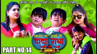Khandesh ka DADA Season 2..PART NO 14  आखिर छोटू के जख्मों पर कौन मरहम रखेगा ? Khandeshi comedy 2020
