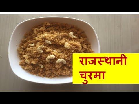 Delicious Rajasthani Churma  Recipe |  केसे बनाये राजस्थानी चुरमा