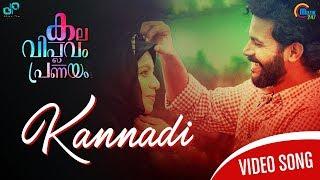 Kala Viplavam Pranayam  Kannadi Song Video  Suchith Suresan  Athul Anand  Official