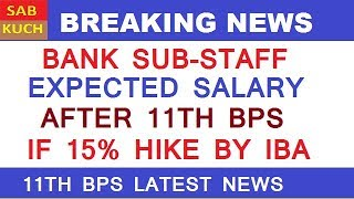 Bank Employees Salary Revision Latest News | Central