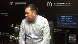 """Кайрат"" Vs ""Астана"": слухи и реальность. Айдын Кожахмет, Данияр Каримжан"