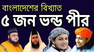 Top 5 Vondo Pir in Bangladesh