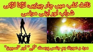 European Night Club || Allah Ka Qanoon || Hum jins Parasti || Night Club ||