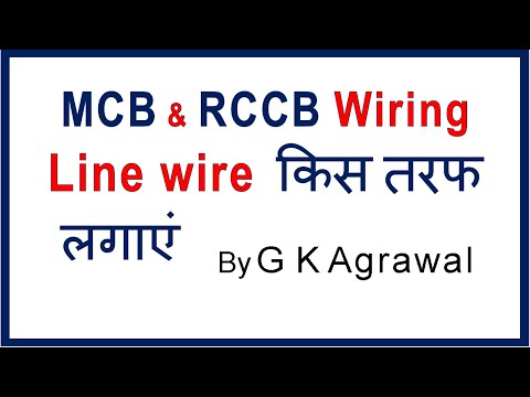 MCB connection, line and load side connections in Hindi