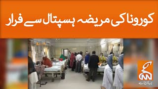Conformed Corona patient runs away from Lahore's Jinnah Hospital | GNN