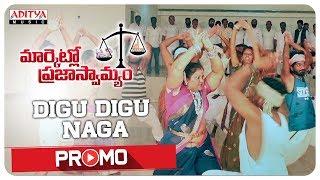 Digu Digu Naga Song Promo || Marketlo Prajaswamyam Songs || R. Narayana Murthy, Madhavi