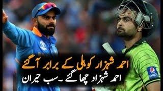 احمد شہزاد نے پاکستانیوں کے دل جیت لئے    احمد شہزاد کوہلی کے برابر آگے