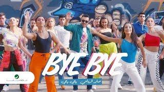 Saber Rebai ... Bye Bye - Video Clip 2019 | صابر الرباعي ... باي باي - فيديو كليب