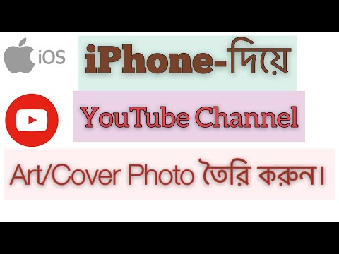 How to Create YouTube Channel Art/Cover Photo On iPhone