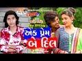 Ek Prem Be Dil Ll એક પ ર મ બ દ લ Ll Ashok Thakor Live Audio New Gujarati Song 2019 mp3