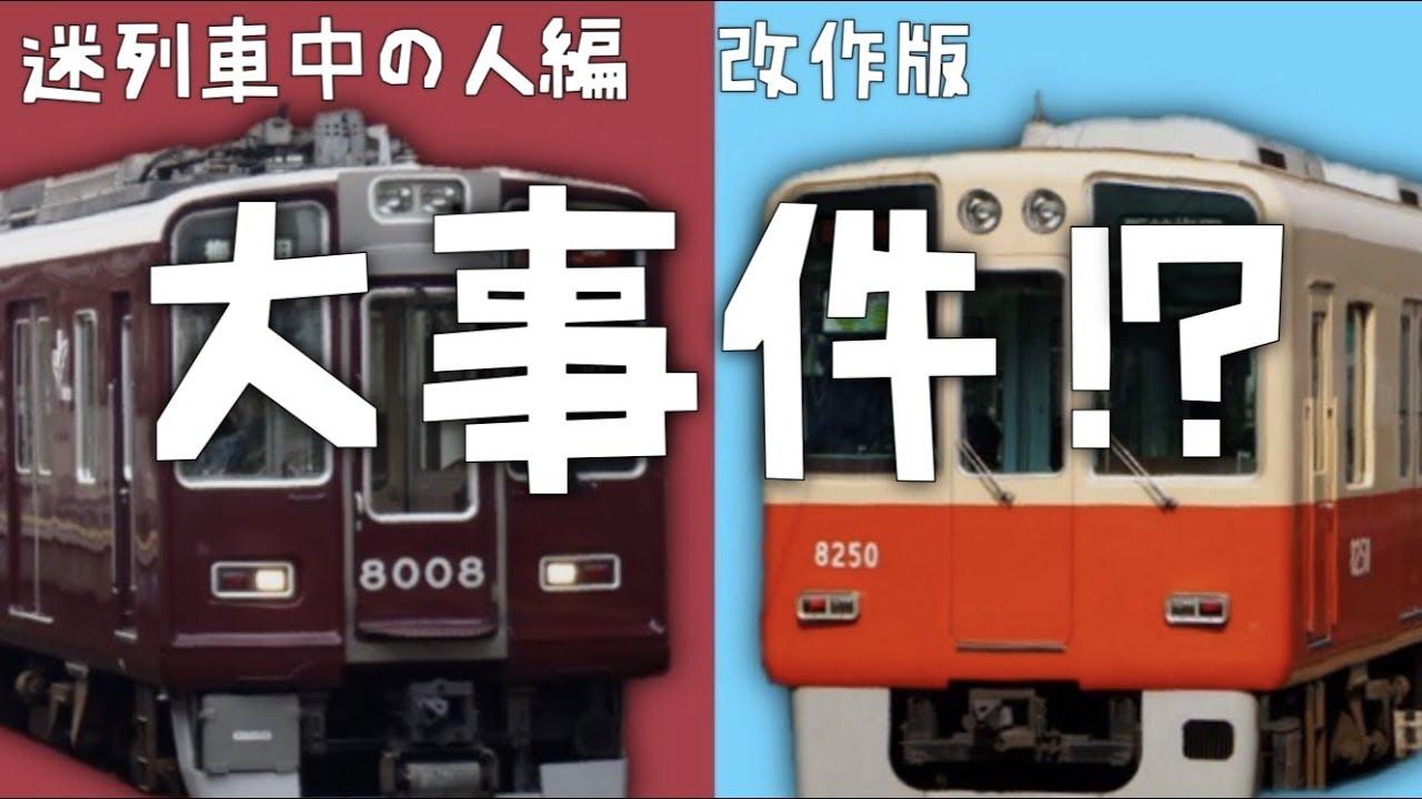 ライバル阪急阪神の殴り込み事件(再)